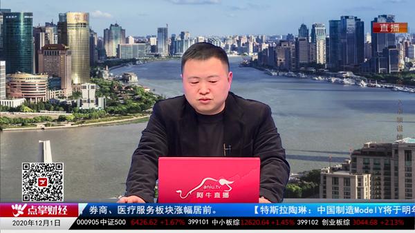 杨继农:右侧交易之航空股明日预判