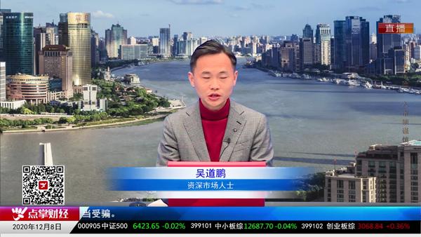吴道鹏:新高之后的萎缩状态!短线机会需要注意