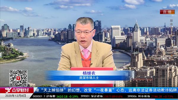 杨继农:当前市场流动性较差 对明年市场乐观