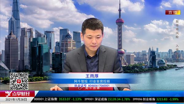 王雨厚:耐心等待市场调整 去伪存真寻找机会