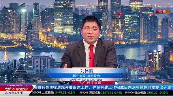 刘伟鹏:线下消费关注这些机会