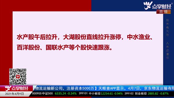刘伟鹏:这对水产养殖是利空!