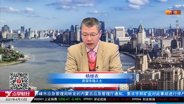 杨继农:做好市场长时间低迷的准备