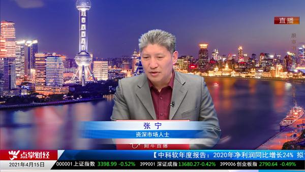 张宁:反弹进行中 耐心很重要