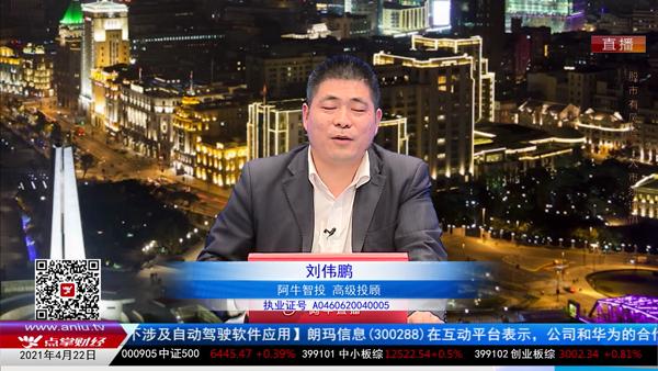 刘伟鹏:重点在下周上半周的成交量