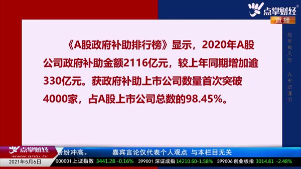 刘伟鹏:投资的核心不是补助款多少