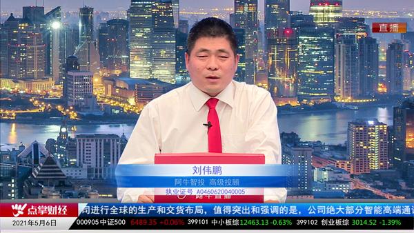 刘伟鹏:重点关注这些中期逻辑
