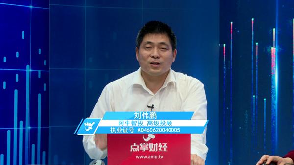 刘伟鹏:市场资金八千亿,存量博弈放光明