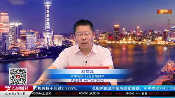 柯昌武:科技股现在不是我的重点