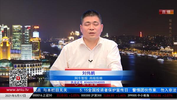 刘伟鹏:稀缺叠加持续利好!该板块可以持续关注