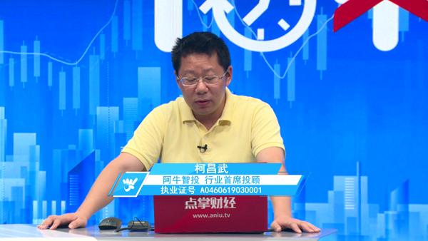 柯昌武:今日蓄势,明日中阳线突破!