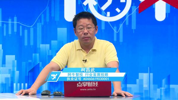 柯昌武:短期趋势向上毋庸置疑