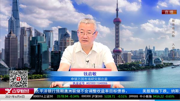 钱启敏:今天的涨跌不重要