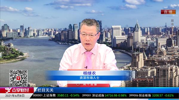 杨继农:六月资金偏紧,指数反复震荡