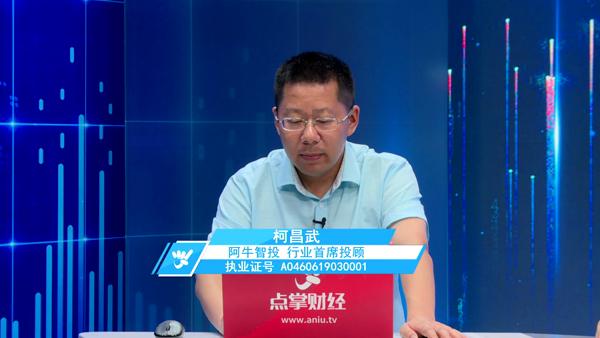 柯昌武:指数蓄势调整,挑战前方高点