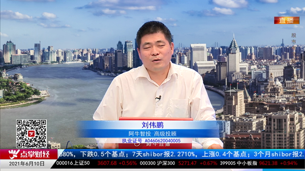 刘伟鹏:解禁潮不要慌,一切终将回归估值