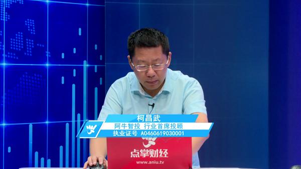 柯昌武:当前市场 唯有科技