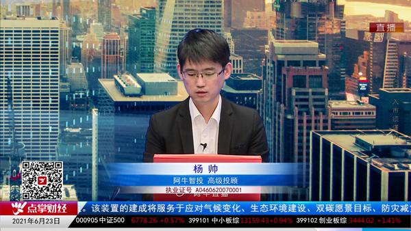 杨帅:消费电子估值合理且有逻辑