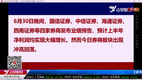 杨帅:券商短期熄火!资金无欲进攻!