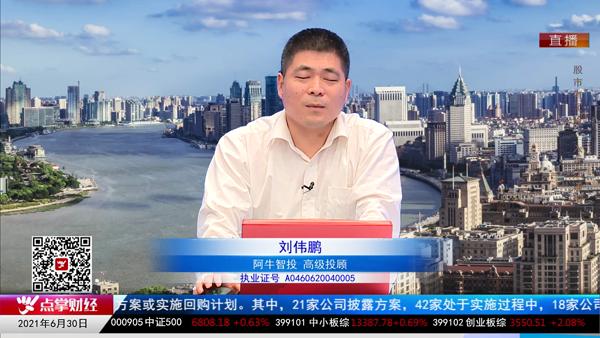 刘伟鹏:主板内含结构性机会,先知先觉挖预期