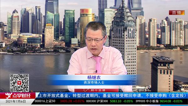 杨继农:下周四迎来重要拐点
