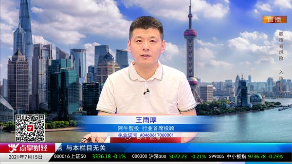 王雨厚:资金任性又专一 偏爱高成长股