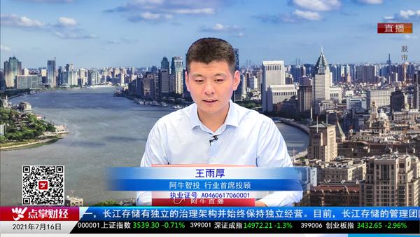 王雨厚:衡量未来和现在之后再动手
