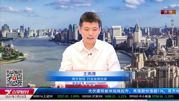 王雨厚:散户时代已去,现在是基金经理的时代