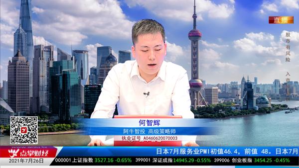 何智辉:中报行情下的选股标准