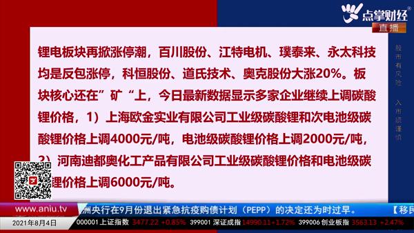 刘彬:谨防股价涨速大于产品涨价的品种