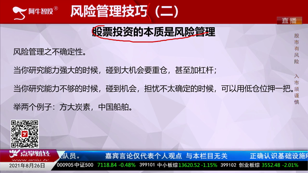 刘伟鹏:风险管理技巧(二)