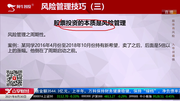 刘伟鹏:如何应对周期的变化?