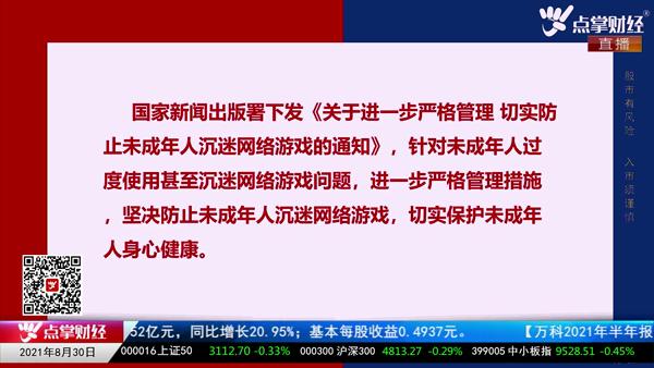 刘伟鹏:这三个风险能缓和 游戏还能走强!
