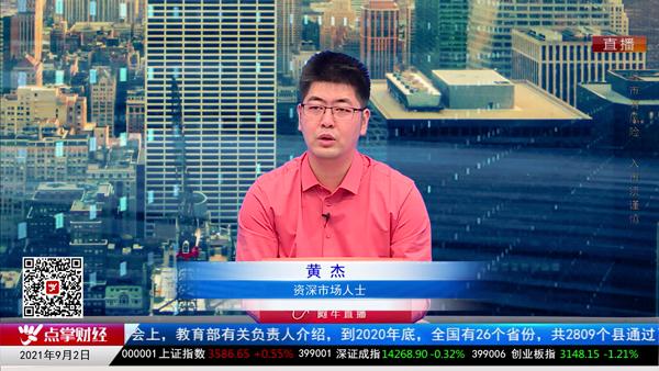 黄杰:军工板块放量式建仓,调整是为了更好的上涨