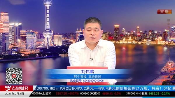 刘伟鹏:赚钱第一步,破1.7万亿