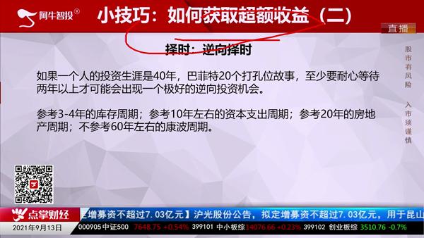 刘伟鹏:如何获得超额收益之分红融资比