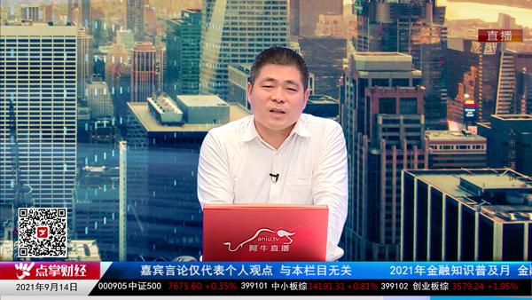 刘伟鹏:慢牛行情这样演绎,积极适应市场