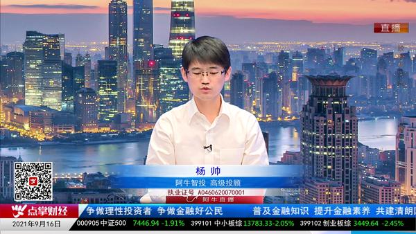 杨帅:一致性预期打太满,边际性改善减弱