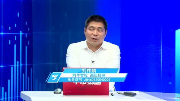 刘伟鹏:市场资金比较浮躁!