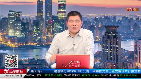 刘伟鹏:四季度可以关注结构性机会