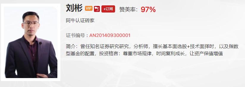 【观点】刘彬:储能爆发机会!白酒浓香已淡!