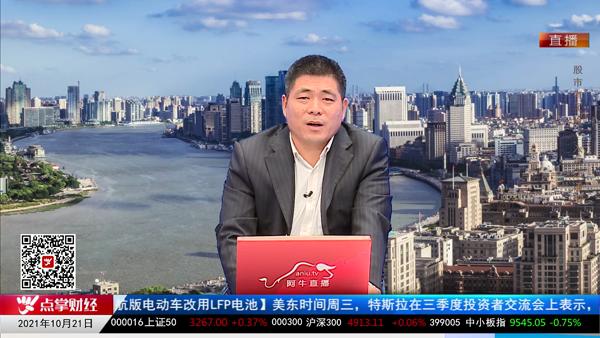 刘伟鹏:与市场同步降低仓位,关注利率变化
