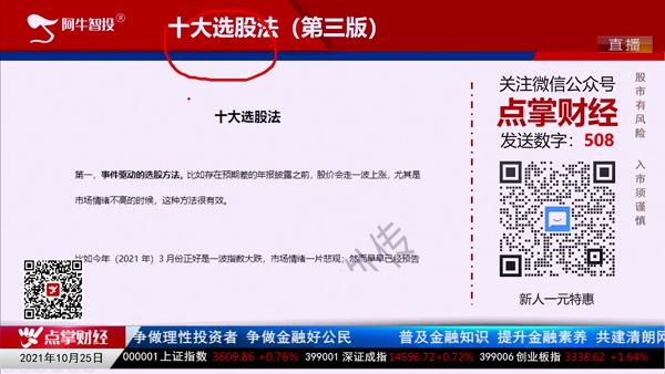 刘伟鹏:事件驱动和见闻选股法